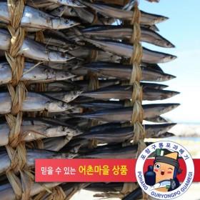청정해풍 전통방식 통과메기20미